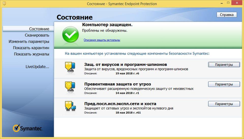 Бесплатный антивирус - Symantec Endpoint Protection